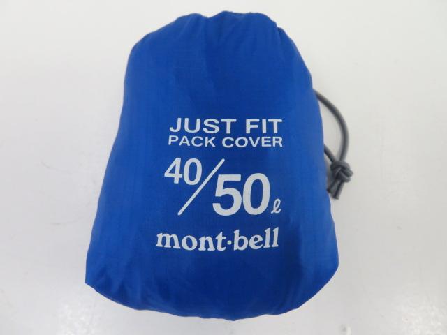 mont-bell(モンベル) ジャストフィット パックカバー 50L