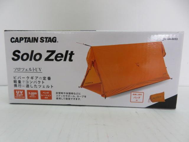 CAPTAIN STAG(キャプテンスタッグ) 【美品】ソロツェルトUV UA-0053