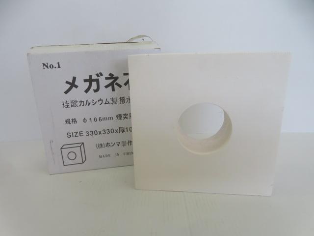 ホンマ製作所 メガネ石T100φ 106mm用