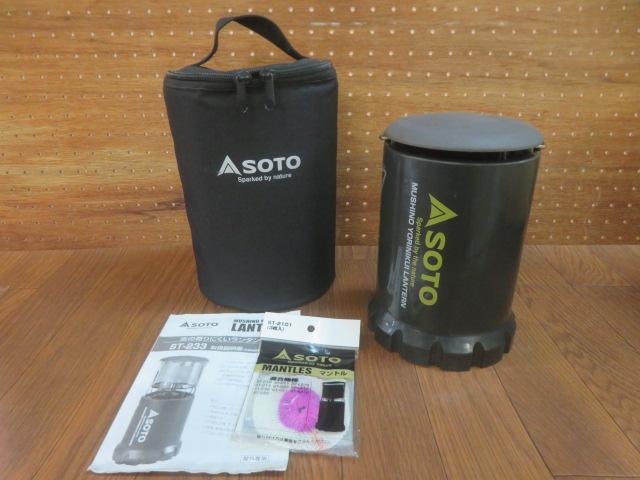 SOTO(ソト・新富士バーナー) 虫の寄りにくいランタン・ケースセット ST-233