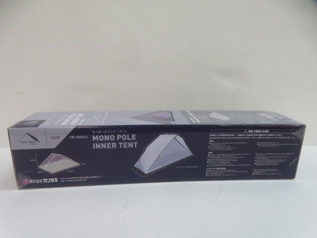 tent-Mark DESIGNS(テンマクデザイン) モノポールインナーテント TM-90043