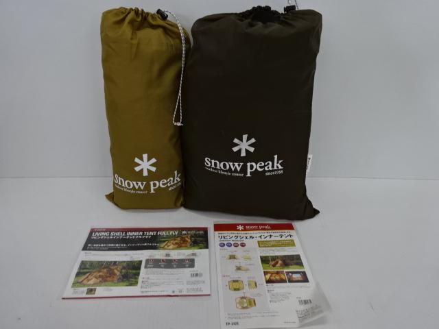 Snow Peak(スノーピーク) リビングシェル インナーテント・フルフライ セット