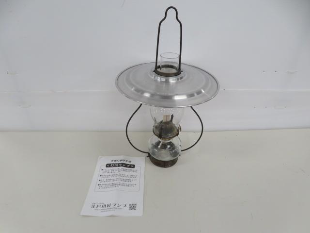 その他ブランド 江戸川屋ランプ 7分芯吊ランプ