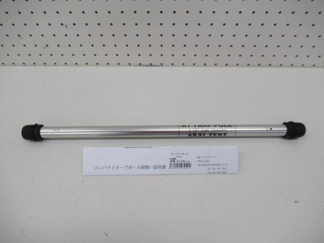 ARAITENT(アライテント) コンパクトポール 200cm