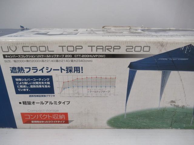 Campers Collection(キャンパーズコレクション) UVクールトップ タープ 200HC 3