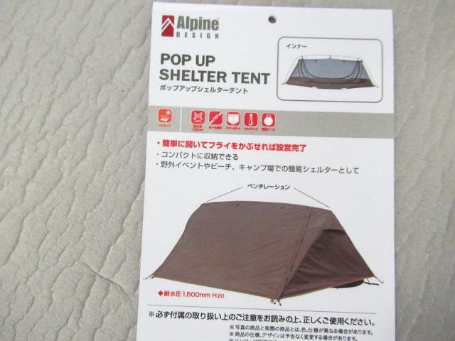 デザイン テント アルパイン ポップアップ シェルター