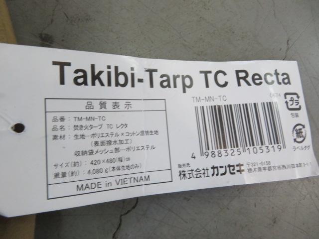 tent-Mark DESIGNS(テンマクデザイン)  焚火 タープ TC レクタ 難燃シートセット
