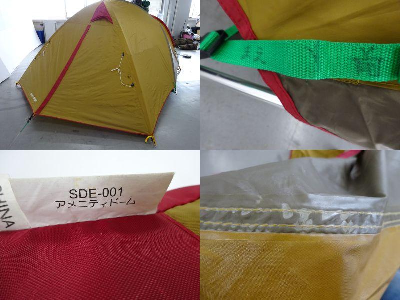 Snow Peak(スノーピーク)  アメニティドーム SDE-001