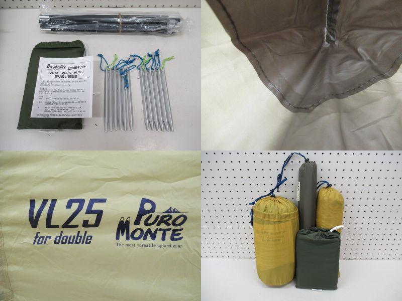 PUROMONTE(プロモンテ)  VL25+グラウンドシート