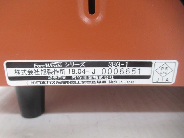 IWATANI(イワタニ)  グリルスター CB-SBG-1