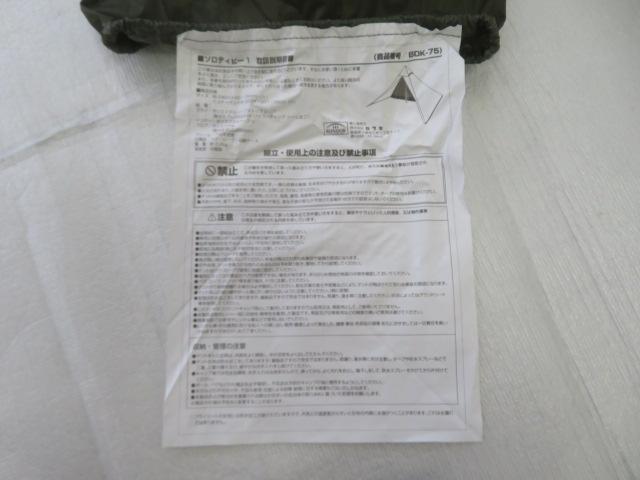 BUNDOK(バンドック)  ソロティピー1 BDK-75KA