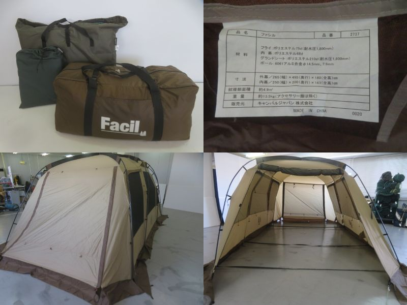 ogawa(小川・キャンパルジャパン)  ファシル 2737 セット