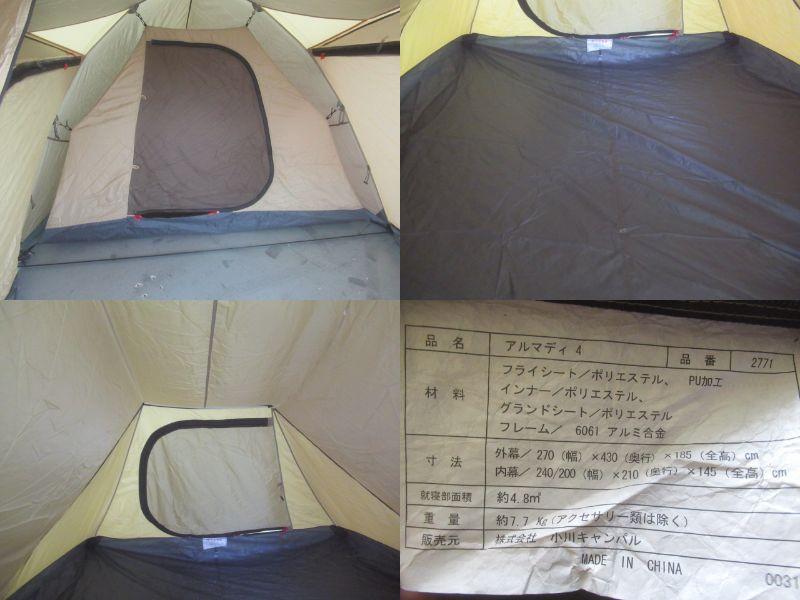ogawa(小川・キャンパルジャパン)  アルマディ4 マットシートセット