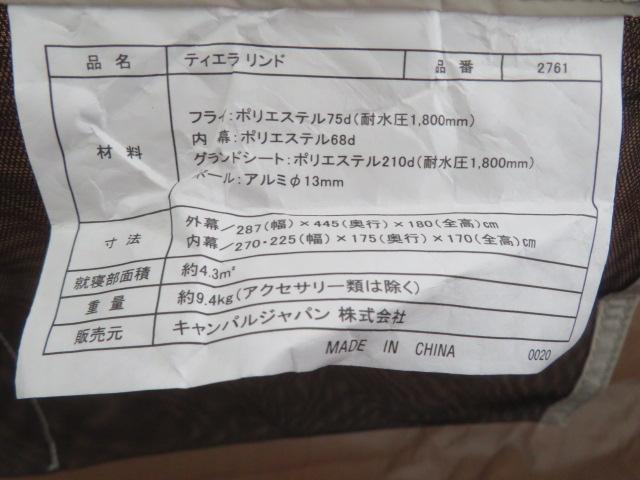 ogawa(小川・キャンパルジャパン)  ティエラ リンド