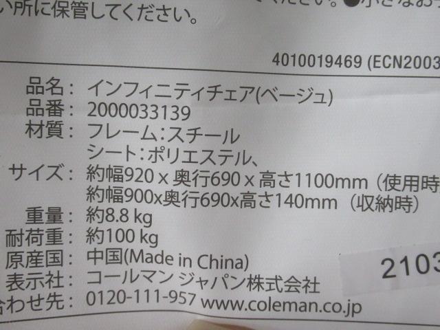Coleman(コールマン)  インフィニティチェア 2000033139 (2)