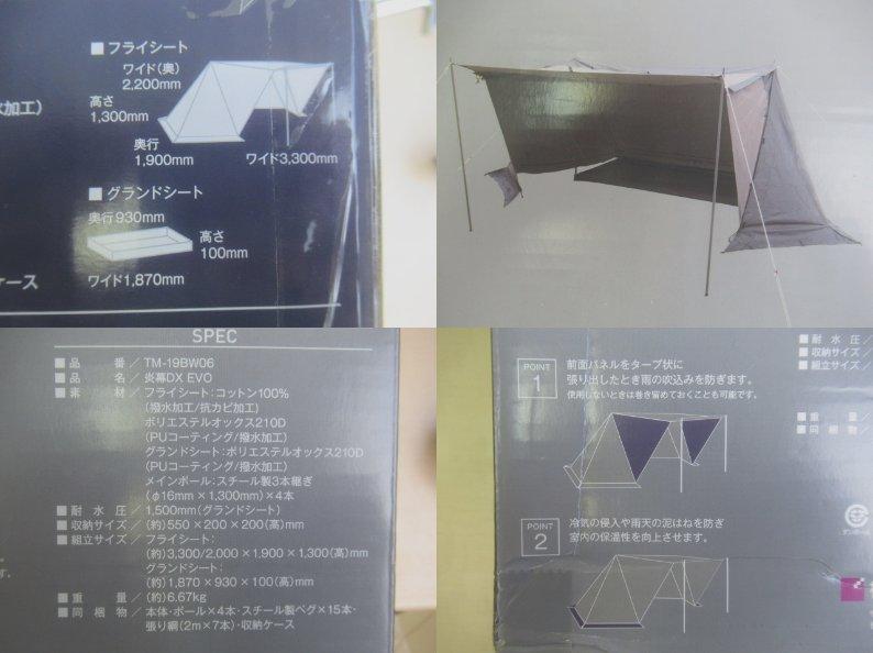 Evo 炎 幕 dx 炎幕会議2019 tent