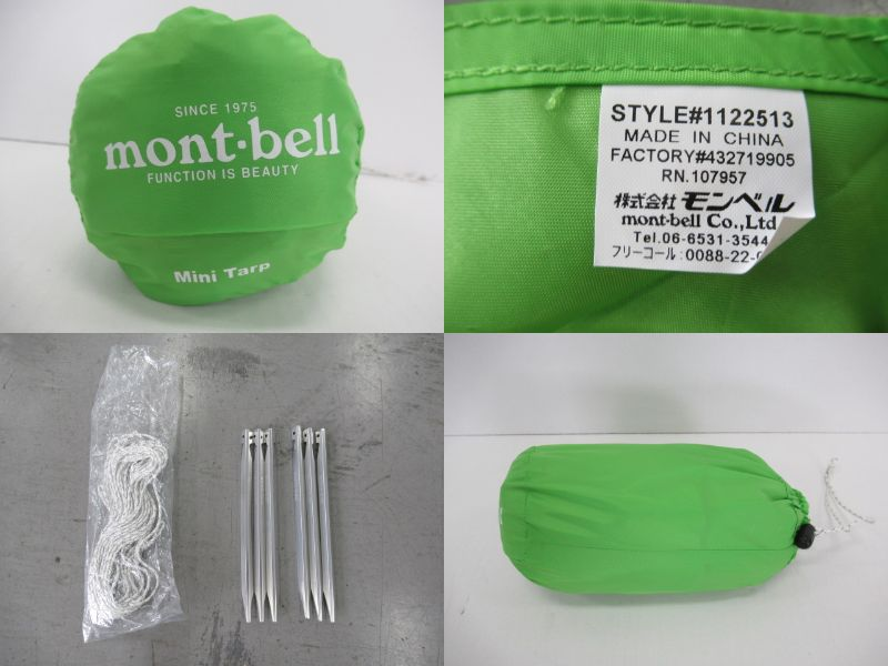mont-bell(モンベル)  ミニタープ