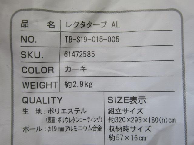その他ブランド  レクタタープAL 320×300