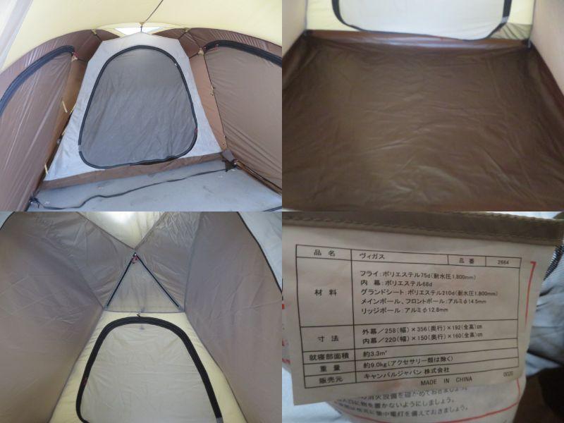 ogawa(小川・キャンパルジャパン)  ヴィガス