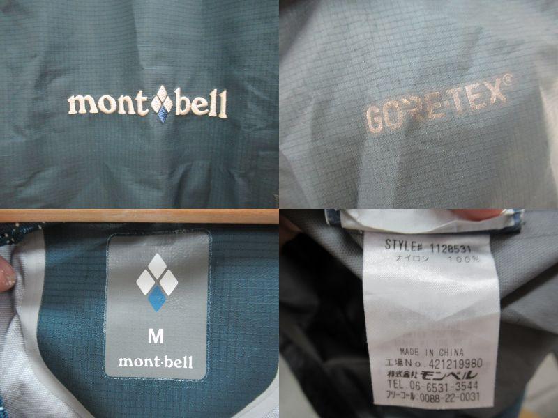 mont-bell(モンベル)  ストームクルーザー ジャケット メンズ