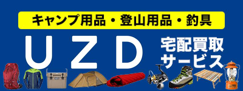 キャンプ用品 登山用品 釣具 UZD宅配買取サービス